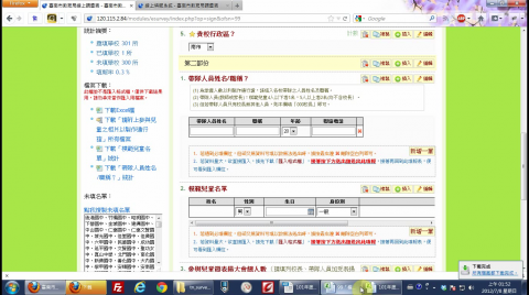 7.取得填報結果、管理、複製填報表