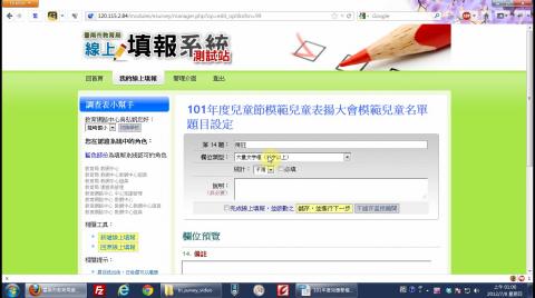 6.檔案上傳、分隔文字的用法、啟用填報表.